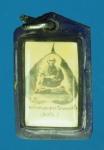 15357 รูปถ่ายหลังตะกรุด สมเด็จพุฒจารย์โต วัดไชโยฯ อ่างทอง 89