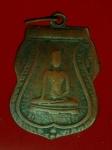 15365 เหรียญพระศรีอารยิเมตไตรย์ วัดไลย์ ลพบุรี ปี 2467 เนื้อทองแดง ห่วงเชื่อมเก่