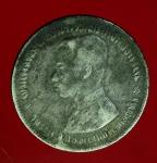 15378 เหรียญกษาปณ์ในหลวงรัชกาลที่ 5 ราคาหน้าเหรียญ 1 บาท ร.ศ. 151 เนื้อเงิน 16