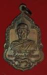 15420 เหรียญเจ้าคุณสนิท วัดศิลขันธาราม อ่างทอง ปี 2519 เนื้อทองแดง 89