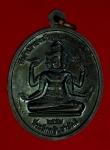 15438 เหรียญหลวงปู่หงษ์ วัดเพชรบุรี ปี 2557 สุรินทร์ 86