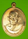 15444 เหรียญหลวงพ่อขุน วัดวงสวาง อุบลราชธานี หมายเลขเหรียญ 661 เนื้อทองแดง 93