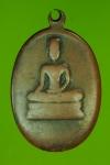15446 เหรียญหลวงพ่อโม่ง วัดมะนาวหวาน หลัง พระศรีอาริยาเมตไตรย์ เนื้อทองแดง 69