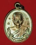 15583 เหรียญหลวงพ่อสิน วัดระหารใหญ่ ระยอง เนื้อทองแดง 67