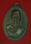 15591 เหรียญพระครูศรีรัตนาภิวัฒน์ วัดวิเศษไชยชาญ อ่างทอง 89