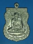 15598 เหรียญหลวงปู่ชวน วัดเขาแก้ว อ่างทอง 89