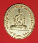 15505 เหรียญหลวงพ่อจรัญ วัดอัมพวันสิงห์บุรี เนื้อทองแดง 82
