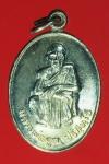 15509 เหรียญหลวงพ่อคูณ วัดบ้านไร่ ปี 2536 เนื้อเงิน 38.1