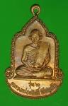 15541 เหรียญหลวงพ่อตัน วัดบ้านโคก บ้านหมี่ ลพบุรี 69