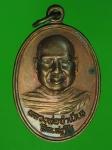 15550 เหรียญหลวงพ่อจำเนียร วัดถ้ำเสือ กระบี่ ปี 2546 เนื้อทองแดง 19