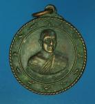 15609 เหรียญอาจารย์อ๊อด วัดสายไหม ปทุมธานี ปี 2552 เนื้อทองแดง 46