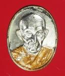 15619 เหรียญหลวงพ่อเกษม เขมโก สุสานไตรลักษณ์ ลำปาง กระหลั่ยเงิน 70