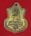 15625 เหรียญพระพุทธโสธร ปี 2509 ฉะเชิงเทรา เนื้อทองแดงกระหลั่ยทอง 25