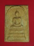 15632 พระสมเด็จหลังเหรียญ หลวงพ่อแวว วัดคลองคู้ พิจิตร เนื้อผง 9