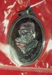 15635 เหรียญหลวงพ่อมิ้น วัดจันทร์ทุมมาราม อุบลราชธานี ปี 2555 ซองเดิม 93