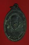 15656 เหรียญหลวงพ่อถนอม วัดเจริญพรต  ปี 2538 นครราชสีมา 38.1