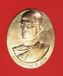 15731 เหรียญในหลวงทรงผนวช เนื้อทองแดง 5