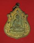 15745 เหรียญครูบาศรีวิชัย วัดพระธาตุดอยตุง เชียงราย เนื้อทองแดง 30