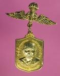 15877 เหรียญหลวงพ่อผาง วัดอุดมคงคาคีรีเขต ขอนแก่น ทหารบกจัดสร้าง ปี 2520 กระหลั่