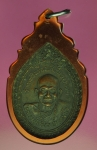 15901 เหรียญหลวงปู่เครื่อง วัดเทพสิงหาร อุดรธานี ปี 2520 เลี่ยมพลาสติกเก่า 90