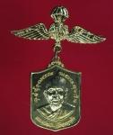 15906 เหรียญหลวงพ่อผาง วัดอุดมคงคาคีรีเขต ขอนแก่น ศูนย์สงครามพิเศษ จัดสร้าง 23