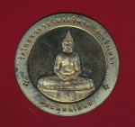 15908 เหรียญพระพุทธโสธร วัดโสธรวรวิหาร หลังหลวงปู่เจียม หมายเลข 20501 ฉะเชิงเทรา