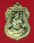 15946 เหรียญหลวงพ่อผัน วัดราษฏร์เจริญ สระบุรี กระหลั่ยทอง 81
