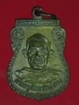 15966 เหรียญหลวงพ่อทรง วัดศาลาดิน อ่างทอง 89