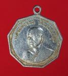 15996 เหรียญ หลวงพ่อจวน วัดหนองสุ่ม สิงห์บุรี ปี 2517 เนื้ออลูมิเนียม 82
