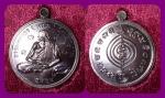 เหรียญเศรษฐีพ่อท่านพรหม วัดพลานุภาพ ปี 2555 สวย