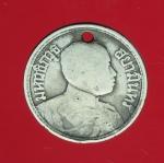 16016 เหรียญกษาปณ์ ในหลวงรัชกาลที่ 6 ราคาหน้าเหรียญ 1 สลึง ปี 2462 เนื้อเงิน 16