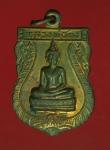 16071 เหรียญหลวงพ่อดิ่ง วัดระฆัง ชัยนาท เนื้อทองแดง 27