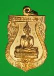16075 เหรียญหลวงพ่อดิ่ง วัดระฆัง ชัยนาท ปี 2538 เนื้อทองแดง 27