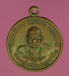16112 เหรียญหลวงปู่เครื่อง วัดเทพสิงหาร อุดรธานี ปี 2520 เนื้อทองแดง 90