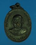 16133 เหรียญพระญาณวิศิษฐ์ วัดป่าทรงคุณ ปราจีนบุรี เนื้อทองแดง 48