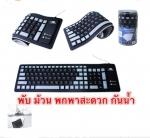 flexible keyboard คีย์บอร์ดพกพา แบบซิลิโคน ยืดหยุ่น, นุ่ม, พับ, ม้วน, เงียบ, กัน