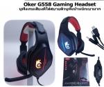 Oker รุ่นG558 Gaming Headset หูฟังเล่นเกม 7Color Lighting With Pulsating EFX