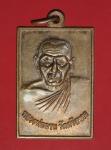 16172 เหรียญหลวงพ่อฉาบ วัดศรีสาคร ออกวัดราชประดิษฐ์ ปี 2550 เนื้อทองแดง 82