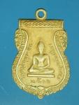16199 เหรียญพระพุทธหลวงพ่อสุโขทัย วัดลาดสนุน ปทุมธานี ปี 2513 เนื้ออัลปาก้า 46