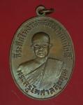 16240 เหรียญพระครูไพศาลสุตคุณ วัดเนินฆ้อ ระยอง ปี 2517 เนื้อทองแดง 67