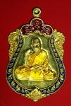 16256 เหรียญหลวงปู่ถ้า วัดทศพลมังคลาราม ร้อยเอ็ด 1.2
