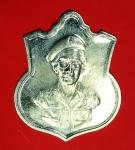 16257 เหรียญสมเด็จย่า ค่ายสมเด็จพระศรีนครินทรา จัดสร้าง 1.2