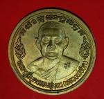 16261 เหรียญหลวงพ่อหยอด วัดแก้วเจริญ ประจวบคีรีขันธ์ 1.2