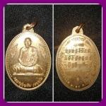 เหรียญหลวงปู่บุญพิน วัดผานิมิตร ออกที่ภูเก็ต