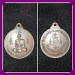เหรียญหลวงพ่อสุพจน์ วัดศรีทรงธรรม ปี2526