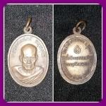 เหรียญหลวงพ่อสงฆ์ วัดเจ้าฟ้าศาลาลอย  ครบรอบ14ปี ธ.กรุงเทพ 2521