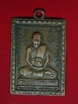 16322 เหรียญหลวงปู่เผือก วัดกิ่งแก้ว สมุทรปราการ ปี 2515 เนื้อทองแดง 77