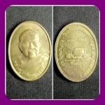 เหรียญหลวงปู่วรลาโภ รุ่นเกษมทรัพย์ 2540 สวย