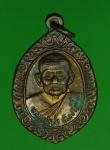 16412 เหรียญหลวงปู่คร่ำ วัดวังหว้า ระยอง เนื้อทองแดง 67