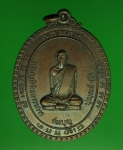16417 เหรียญหลวงพ่อสมบุญ วัดพระพุทธบาทเขารวก พิจิตร ปี 2520 เนื้อทองแดง 53